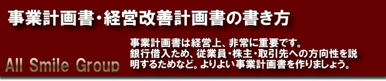 トップバナー画像_赤1keikaku.jpg